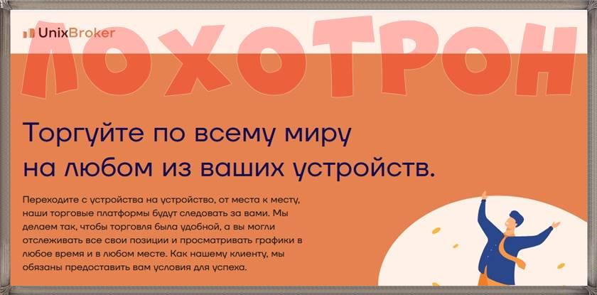 Мошеннический сайт unixbroker.com/ru – Отзывы? Компания UnixBroker мошенники!