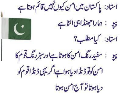 Cricket funny sms urdu