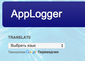 AppLogger in your native language!