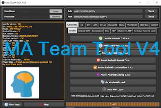 تحميل أداة M.A Team Tool V4 أخر إصدار مجانا