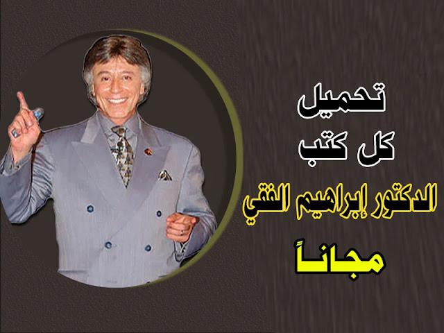 تحميل كل كتب الدكتور ابراهيم الفقي