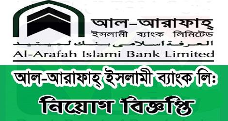 আল আরাফাহ ইসলামী ব্যাংক নিয়োগ বিজ্ঞপ্তি - Al-Arafah Islami Bank Job Circular