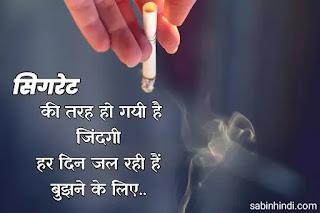 dard cigarettes shayari