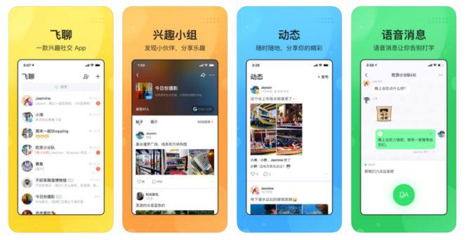 تيك توك ، تحميل ، تطبيق فليب شات ، الصين ، تطبيقات التواصل الإجتماعي ، رسالة ، أفضل منصة للتواصل ، وي شات