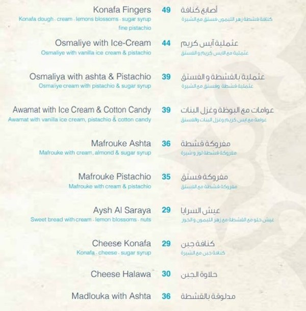 منيو مطعم قمرية اللبناني