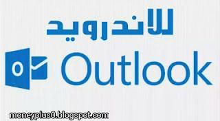 https://moneyplus0.blogspot.com/2019/09/microsoft-outlook.html?m=1