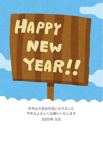 「Happy New Year」と描かれた看板のイラスト年賀状