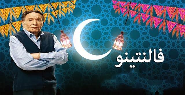 """مسلسل """" فالنتينو """" الحلقة 1 لـ رمضان 2020 بـ جودة عالية و بدون اعلانات"""