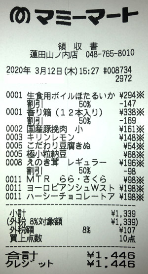 マミーマート 蓮田山ノ内店 2020/3/12 のレシート