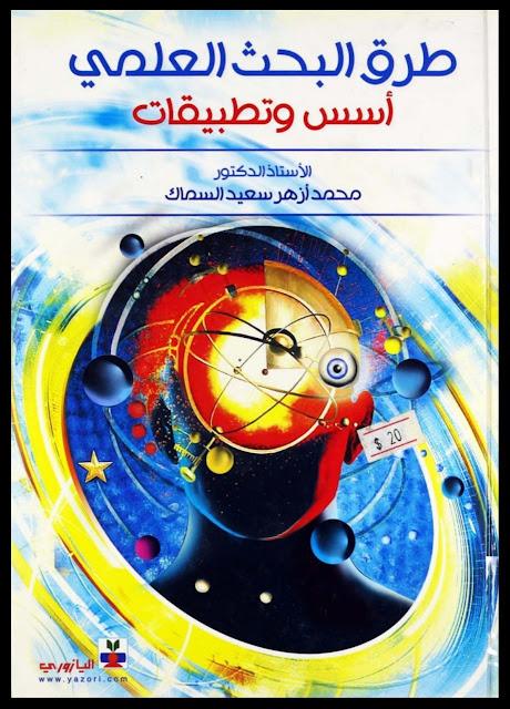 تحميل كتاب طرق البحث العلمي ، أسس وتطبيقات - محمد أزهر السماك