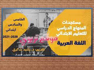 مستجدات المنهاج الدراسي للتعليم الابتدائي اللغة العربية الخامس والسادس ابتدائي 2020/2021