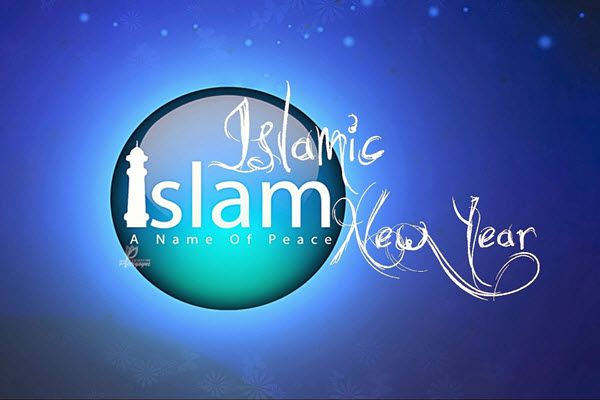 Nice Islamic Happy New Year 2017 SMS