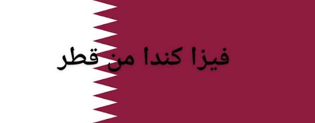 معلومات حول تأشيرة السياحة الكندية من قطر