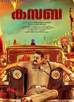 Watch Kasaba (2016) DVDRip Malayalam Full Movie Watch Online Free Download