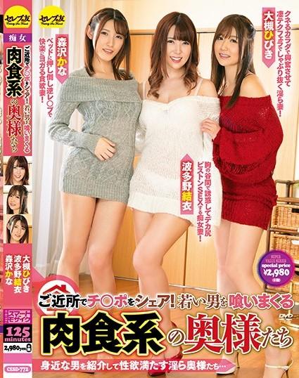 CESD-772 Hatano Yui Otsuki Hibiki Iioka Kanako