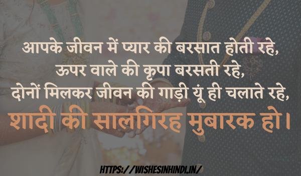 Romantic Happy Marriage Anniversary Wishes In Hindi