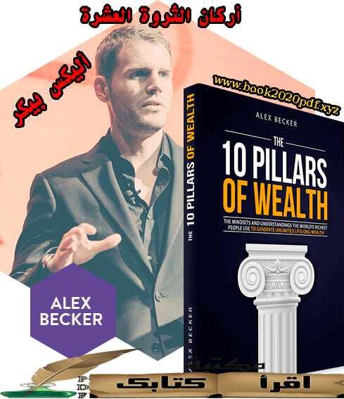 كتاب أركان الثروة العشرة The 10 Pillars of Wealth لـ أليكس بيكر