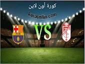 نتيجة مباراة برشلونة مع غرناطة كورة اون لاين كأس ملك اسبانيا