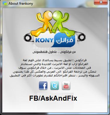برنامج frankony لترجمة اللغة العربية الى فرنكو والعكس