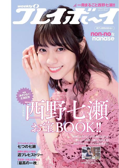 西野七瀬 Nishino Nanase Special Book