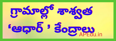 Permanent 'Aadhaar' centers in villages