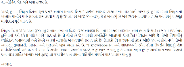 Teachers Day Speech in Gujarati for Teachers and Principle