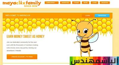 شرح طريقة التسجيل والعمل علي موقع mayaclixfamily.com