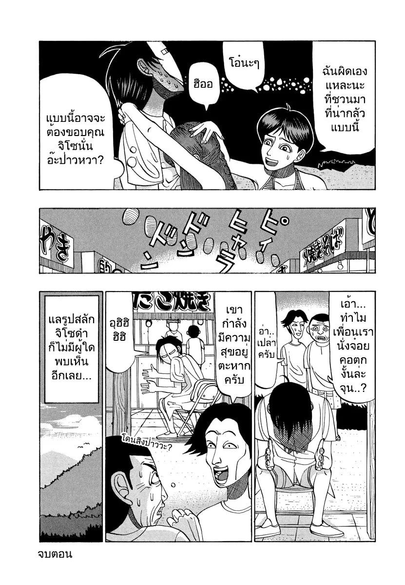 อ่านการ์ตูน Tanikamen ตอนที่ 21 หน้าที่ 1