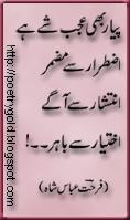 urdu poem,urdu nazam,urdu poetry of farhat abbas shah