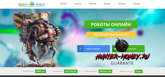 Money-Robot.pro - ТОП экономическая игра с выводом реальных денег!