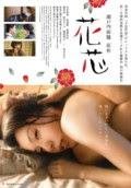 Film Hot Kashin 2016
