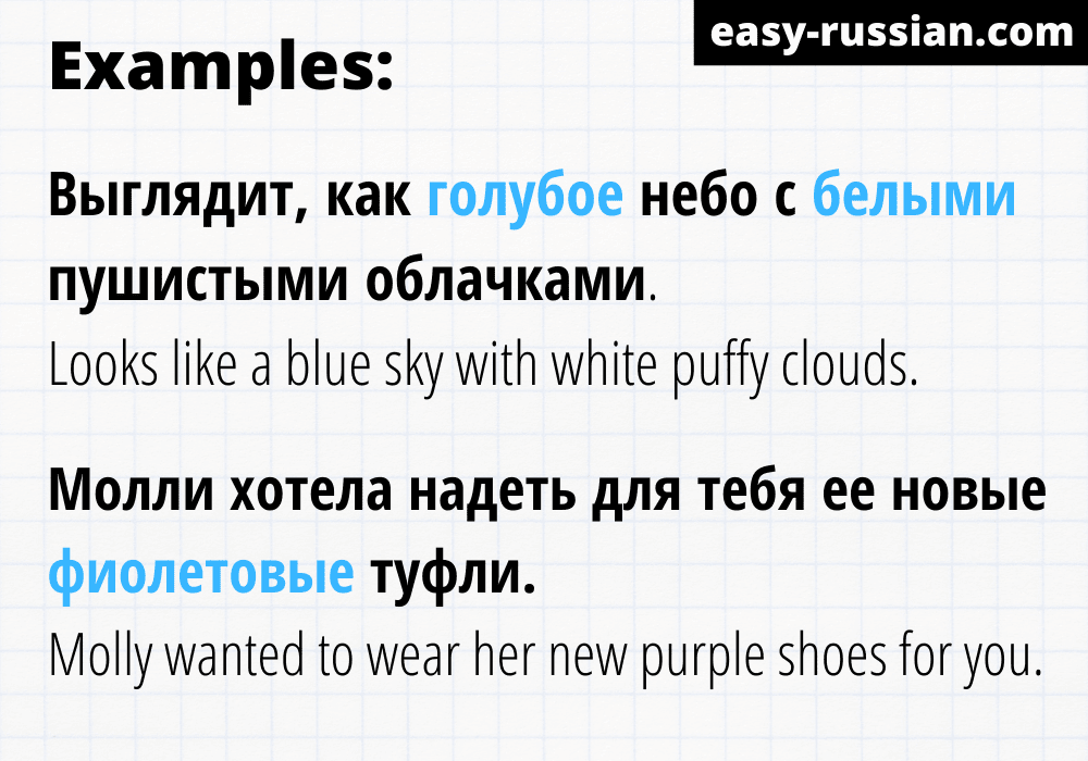 Colors in Russian: examples in sentences