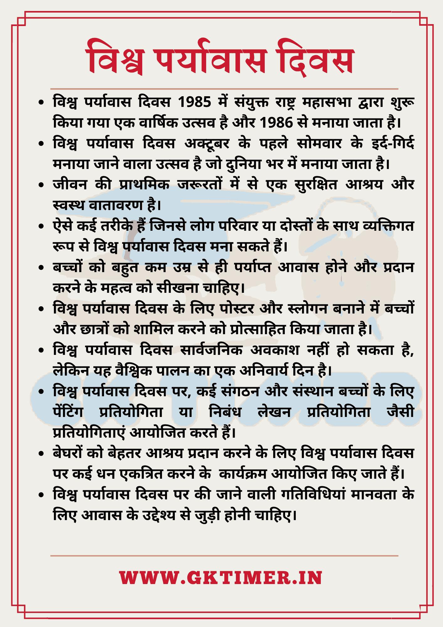 विश्व पर्यावास दिवस पर निबंध   Essay on World Habitat Day in Hindi   10 Lines on World Habitat Day in Hindi