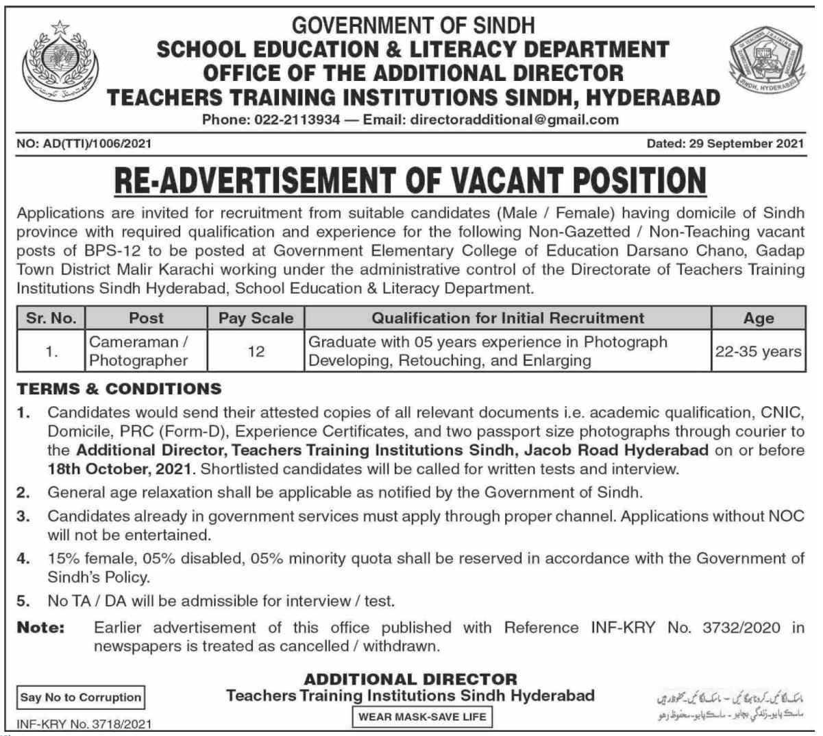 School Education & Literacy Department Hyderabad Jobs 2021