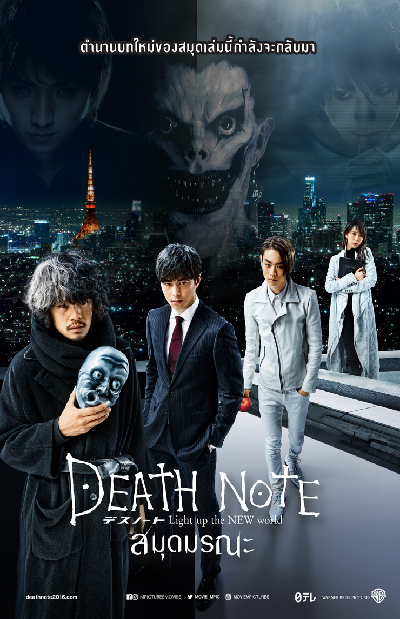 Quyển sổ tử Thần 3 -Death Note Light Up the New World