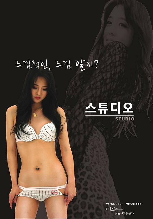 Studio Full Korea 18+ Adult Movie Online Free