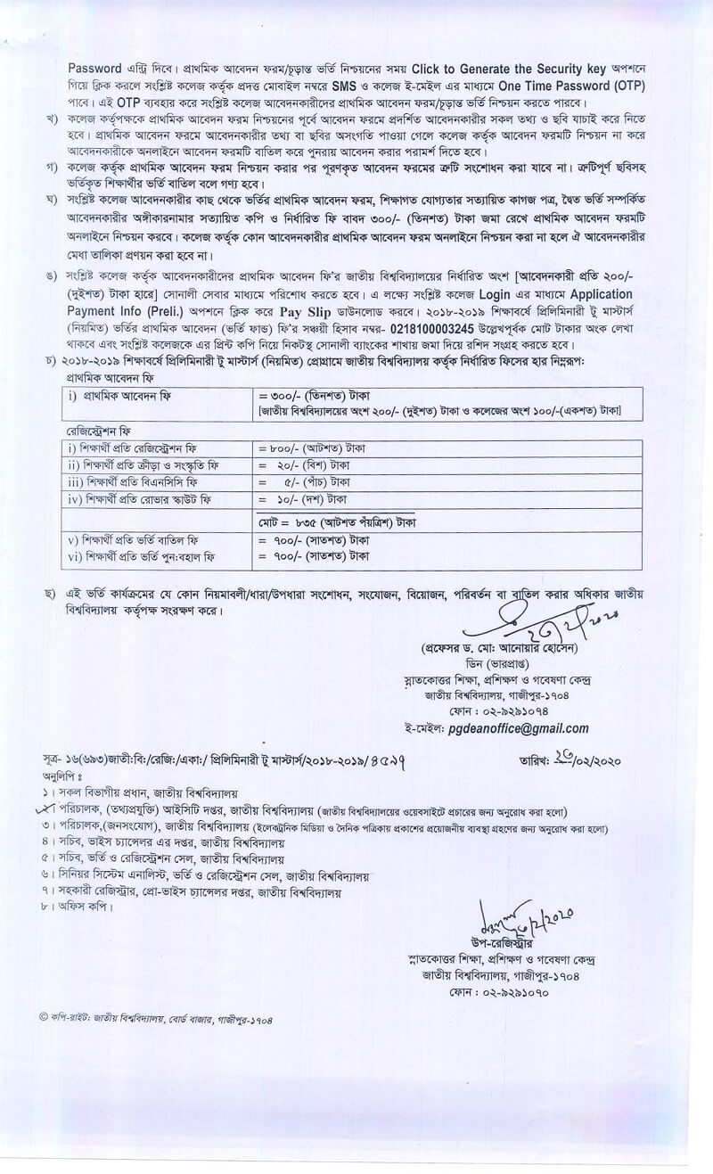 National University Masters Preliminary Admission