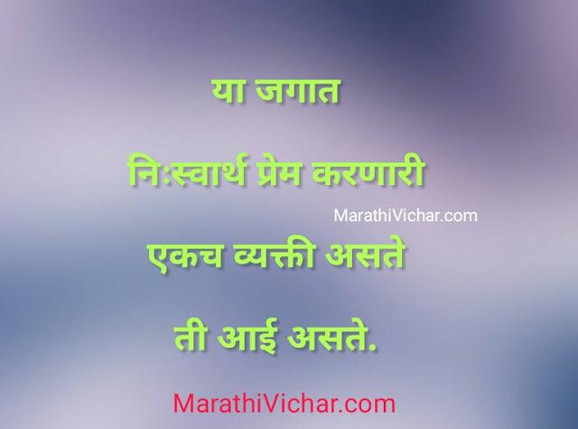 aai var marathi kavita