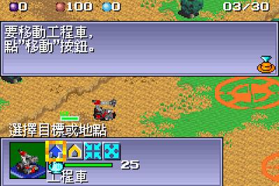 【GBA】機械化軍隊(Mech Platoon)繁體中文版+攻略+金手指!
