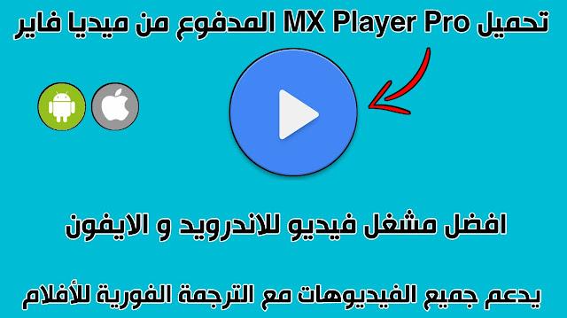 تحميل برنامج mx player pro للاندرويد و للايفون النسخة الكاملة اخر إصدار من ميديا فاير