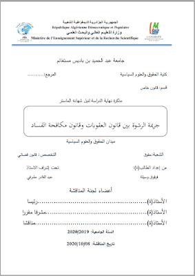 مذكرة ماستر: جريمة الرشوة بين قانون العقوبات وقانون مكافحة الفساد PDF