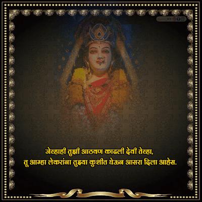 devi caption in marathi