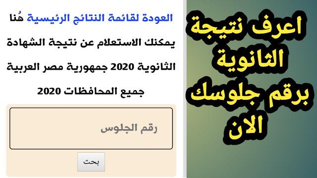 نتيجة الشهادة الثانوية 2020 جمهورية مصر العربية جميع المحافظات 2020 بالاسم ورقم الجلوس
