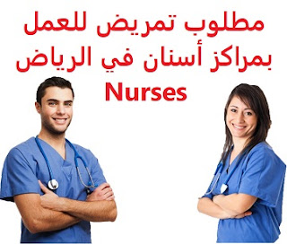 Nursing is required to work in dental centers in Riyadh To work at dental centers in Riyadh Qualification : nursing Experience : Previous experience working in the field The license is not required Salary : It is decided after the interview