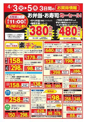 【PR】フードスクエア/越谷ツインシティ店のチラシ4/3(火)〜4/5(木) 3日間のお買得情報