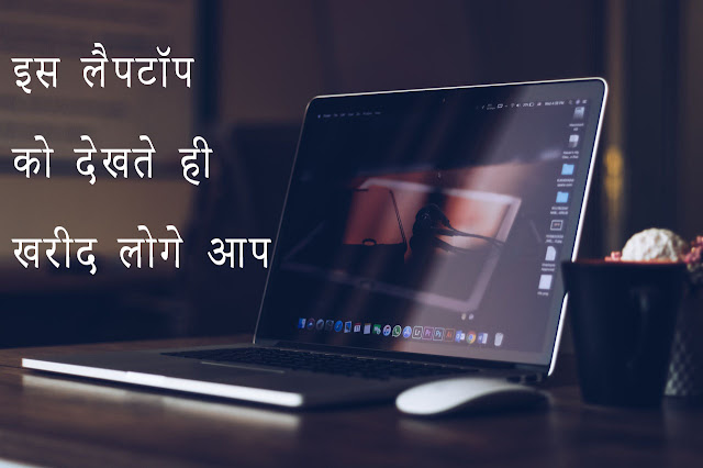 Best laptop  to Buy  In This Year
