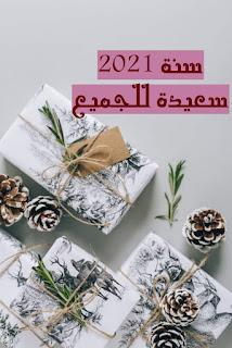 صور عليها عبارات كبطاقة تهنئة بمناسبة السنة الميلادية الجديدة