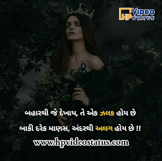Gujarati Quotes And Gujarai Status For Whatsapp