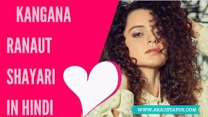 Kangana Ranaut Shayari in Hindi | Kangana Ranaut Quotes in Hindi