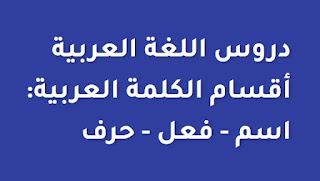 شرح أقسام الكلمة العربية: اسم - فعل - حرف